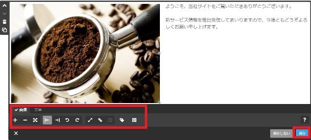 ホームページ作成サービス 「Jimdo」画像付き文章 テキスト入力