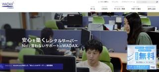 レンタルサーバーWADAX 初期費用無料キャンペーン