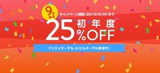 ホームページ作成サービス Jimdo 9月限定初年度25%OFFキャンペーン