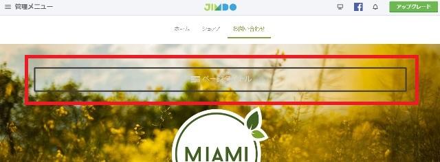 ホームページ作成サービス「Jimdo」ページタイトル編集