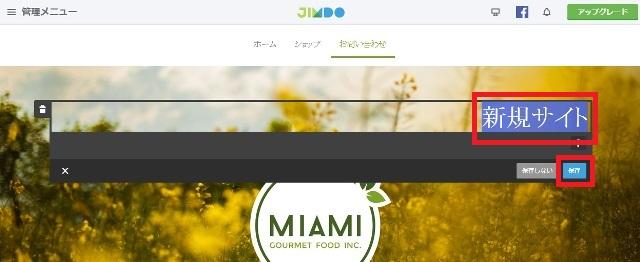 ホームページ作成サービス「Jimdo」ページタイトル 文字入力し保存
