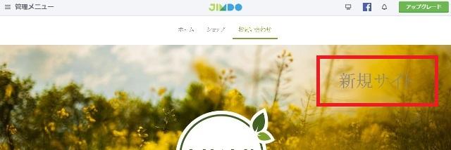 ホームページ作成サービス「Jimdo」ページタイトル設定