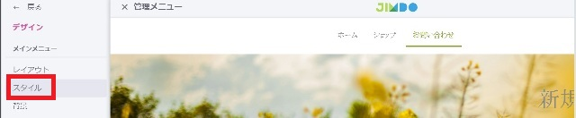 ホームページ作成サービス 管理メニュー スタイルをクリック