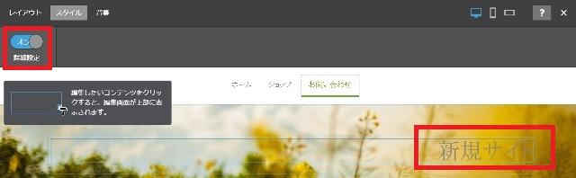 ホームページ作成サービス 管理メニュー 詳細設定をオン