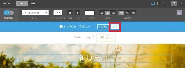 ホームページ作成サービス 管理メニュー プレビューと保存