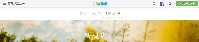 ホームページ作成サービス 「Jimdo」タイトル完成