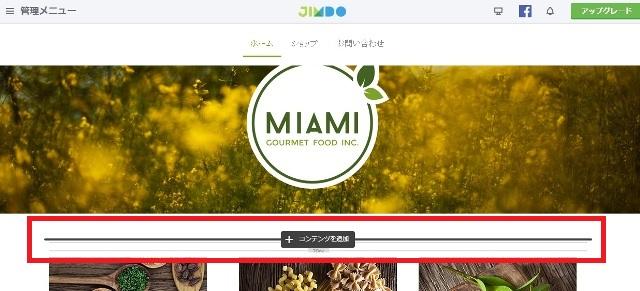 ホームページ作成サービス 「Jimdo」見出しを追加 +コンテンツを追加を表示