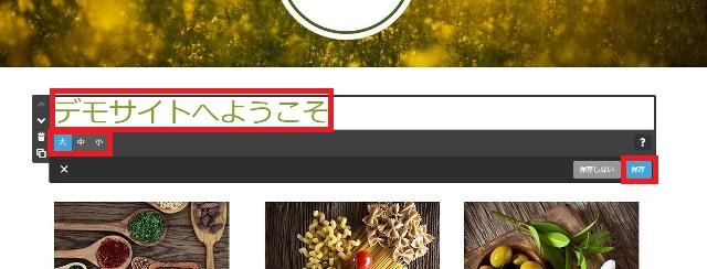 ホームページ作成サービス 「Jimdo」見出しを入力