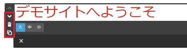 ホームページ作成サービス 「Jimdo」見出し移動削除など