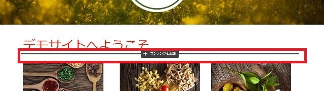 ホームページ作成サービス 「Jimdo」テキスト追加