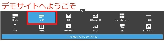 ホームページ作成サービス 「Jimdo」文章を選択