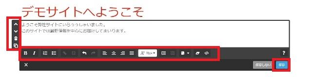 ホームページ作成サービス 「Jimdo」文章を入力