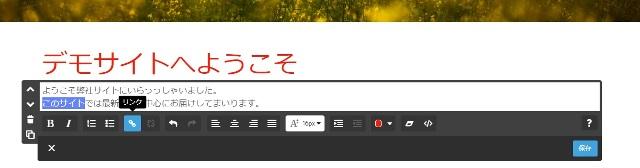 ホームページ作成サービス 「Jimdo」文章にリンク設定
