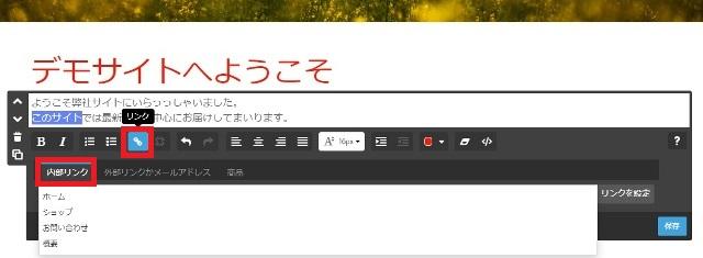 ホームページ作成サービス 「Jimdo」文章に内部リンク設定