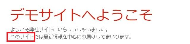 ホームページ作成サービス 「Jimdo」文章に外部リンク設定完了