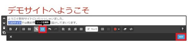 ホームページ作成サービス 「Jimdo」文章のリンク解除