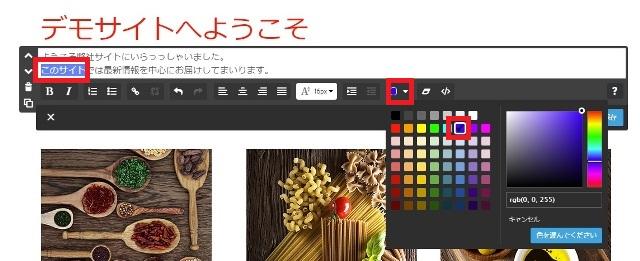 ホームページ作成サービス 「Jimdo」文章装飾