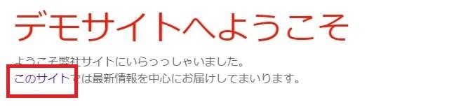 ホームページ作成サービス 「Jimdo」文章装飾完成
