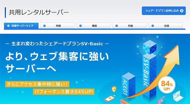 レンタルサーバー CPI シェアードプラン SV-Basic(エスブイベーシック)