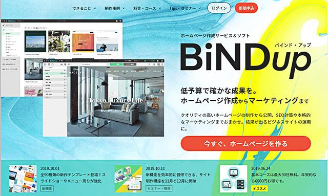 レンタルサーバー ホームページ作成サービスのBiNDup(バインド・アップ)