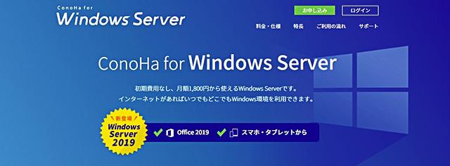 レンタルサーバー ConoHa for Windows Server ~初期費用がかからない高速VPSレンタルサーバー~