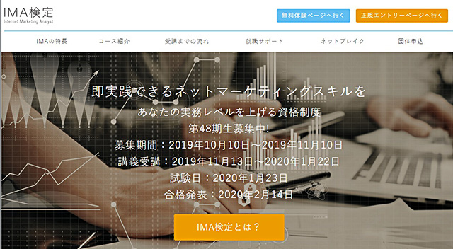インターネットマーケティングに特化したIMA検定