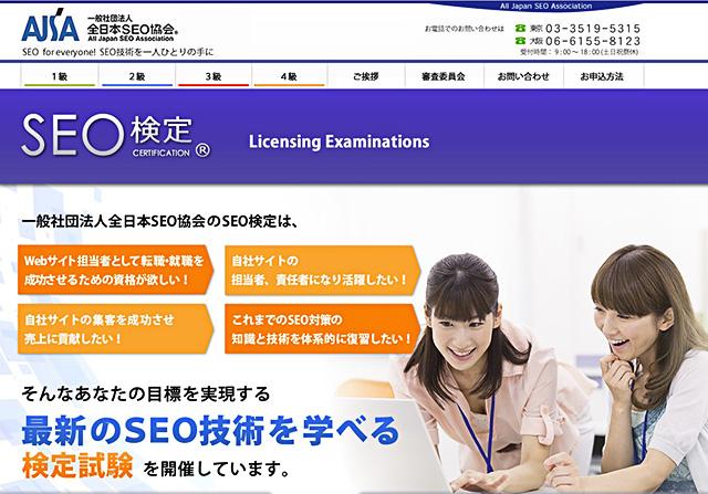 検索エンジン対策としてのSEO検定