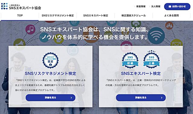 SNSを活用したプロモーションにはSNSエキスパート検定