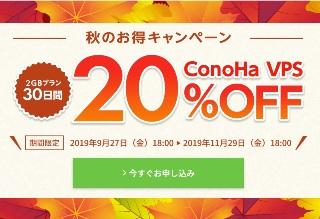 レンタルサーバーConoHa VPS 20%オフキャンペーン
