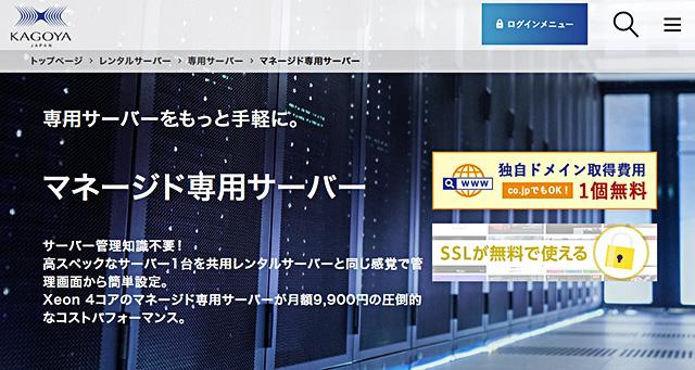 レンタルサーバーカゴヤKAGOYA マネージド専用サーバー