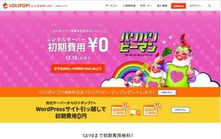 レンタルサーバー ロリポップ初期費用無料キャンペーン 2019年12月10日まで
