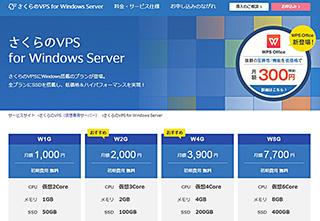 レンタルサーバー さくらのVPS for Windows Server