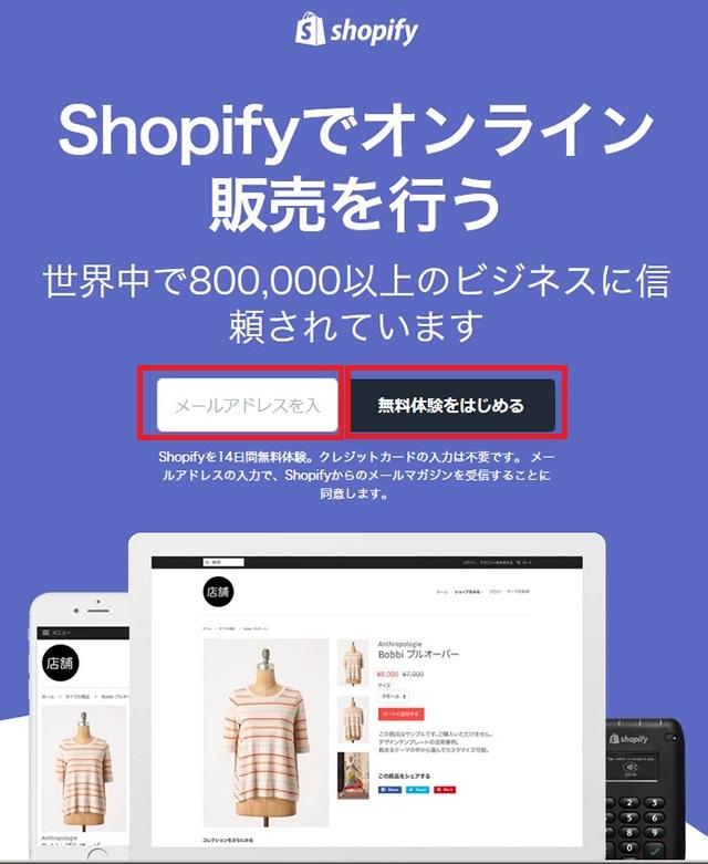 ネットショップ作成サービス ECサイト構築 Shopify 無料お試しトップページ メールアドレスを入力