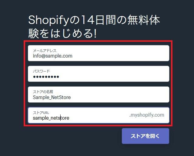 ネットショップ作成サービス ECサイト構築 Shopify 無料お試しトップページ メールアドレス・パスワードなどを入力