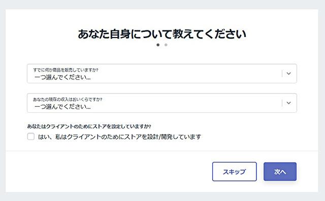 ネットショップ作成サービス ECサイト構築 Shopify 情報登録
