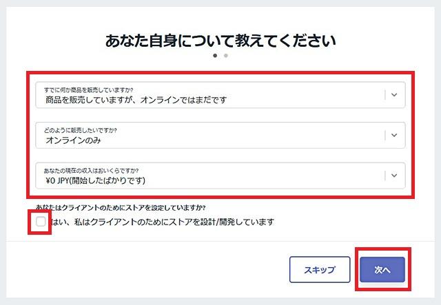 ネットショップ作成サービス ECサイト構築 Shopify 情報登録記入例