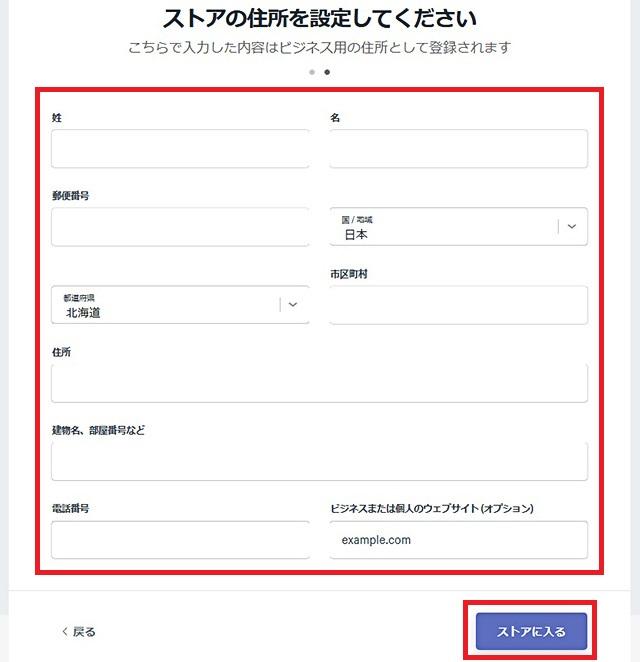 ネットショップ作成サービス ECサイト構築 Shopify 住所登録