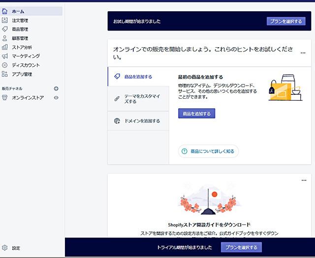 ネットショップ作成サービス ECサイト構築 Shopify 管理画面