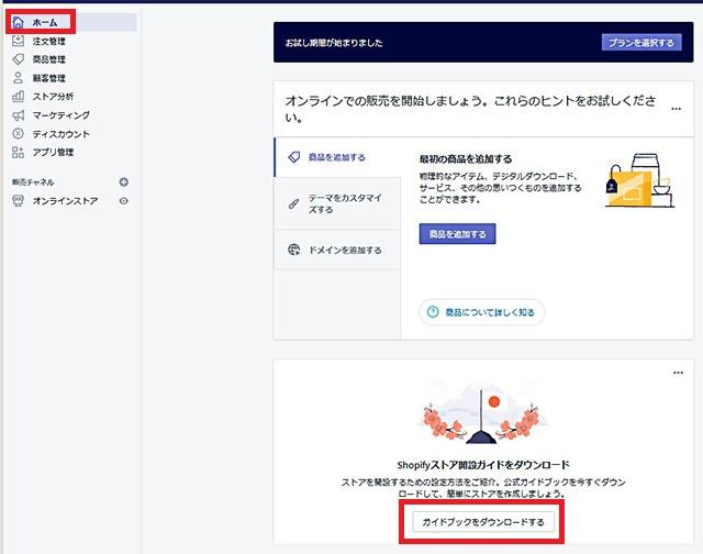 ネットショップ作成サービス ECサイト構築 Shopify 管理画面でガイヅブック・マニュアルをダウンロード