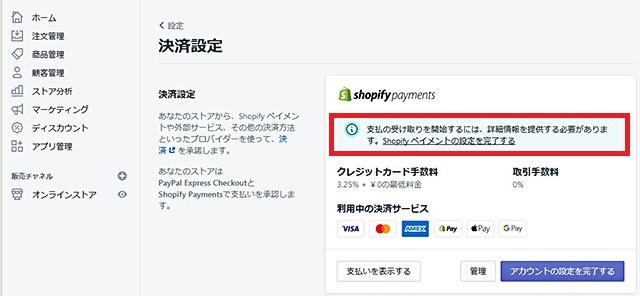 ネットショップ作成サービス Shopifyペイメント設定画面