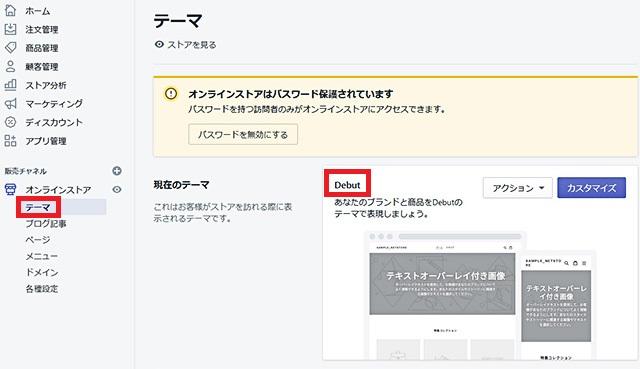 ネットショップ作成サービス ECサイト構築 Shopify 管理画面 サイトデザインでテーマを編集