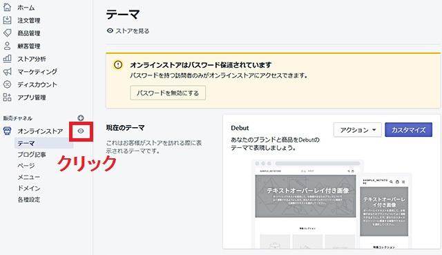 ネットショップ作成サービス ECサイト構築 Shopify 管理画面 サイトをプレビュー