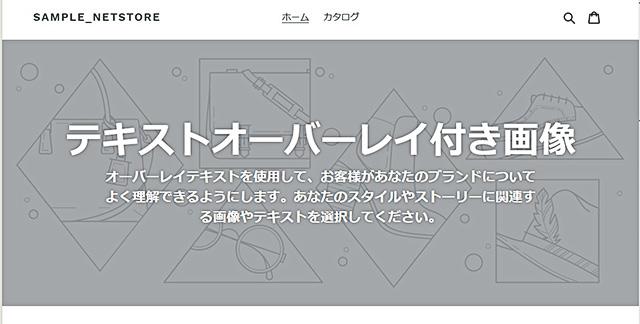 ネットショップ作成サービス ECサイト構築 Shopify 管理画面 ネットショッププレビュー