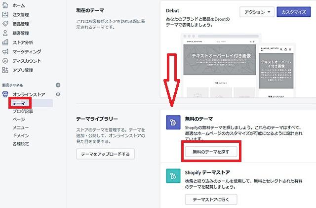 ネットショップ作成サービス ECサイト構築 Shopify 管理画面よりテーマを変更