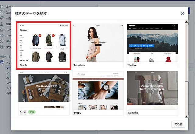 ネットショップ作成サービス ECサイト構築 Shopify 無料のテーマを選択