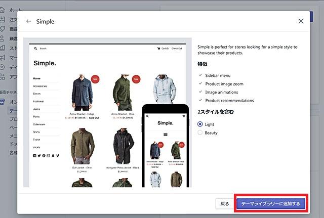 ネットショップ作成サービス ECサイト構築 Shopify 無料のテーマを追加
