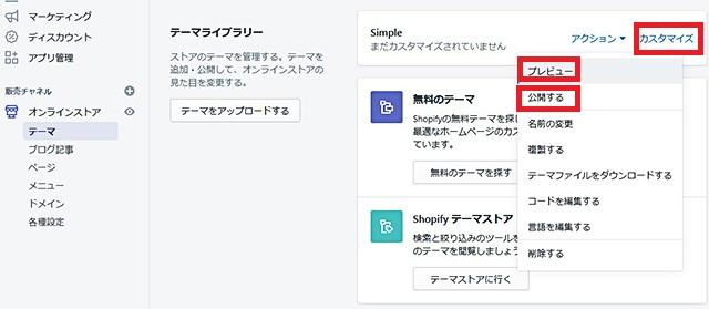 ネットショップ作成サービス ECサイト構築 Shopify 無料のテーマをプレビュー・公開・カスタマイズ