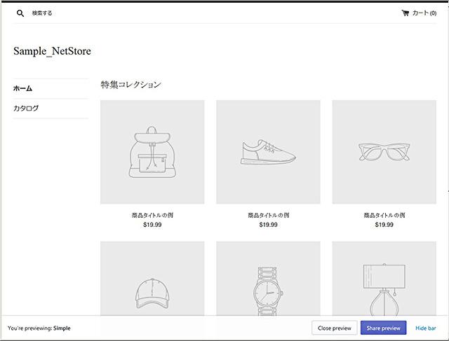 ネットショップ作成サービス ECサイト構築 Shopify 管理画面 ネットショッププレビュー Simpleテーマ