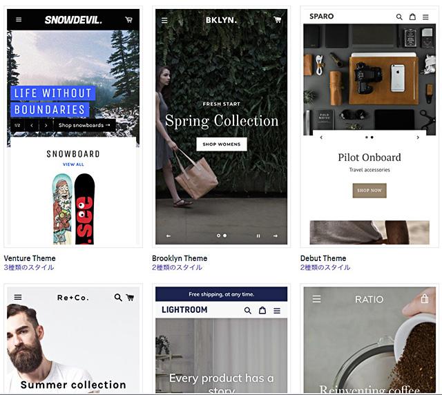 ネットショップ作成サービス Shopifyの洗練されたテンプレート・テーマ