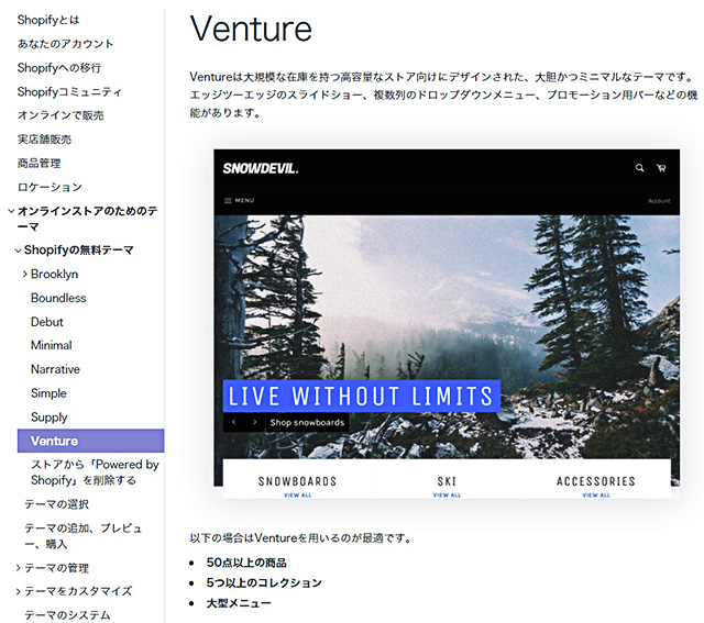 ネットショップ作成サービス Shopifyヘルプセンター
